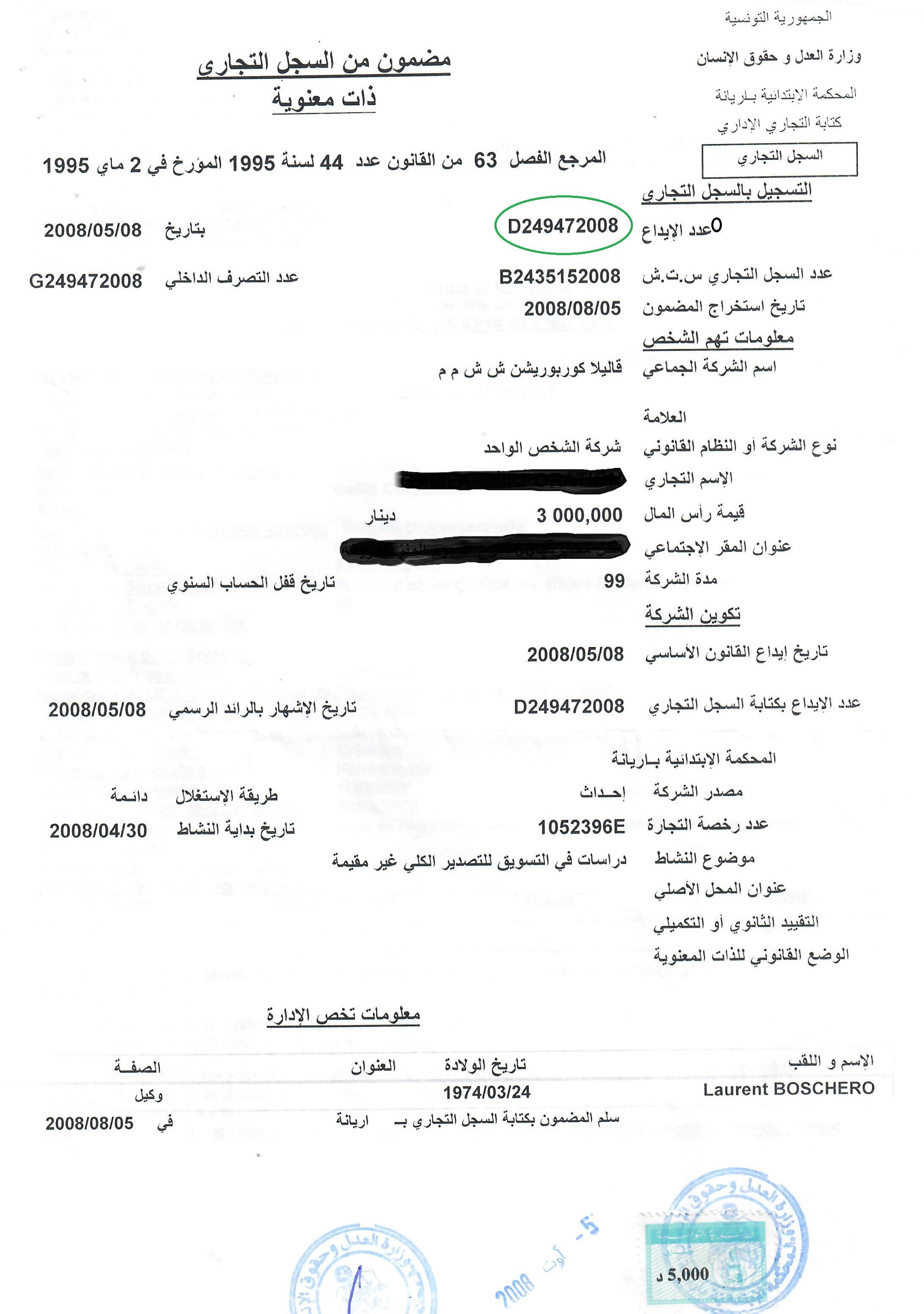 Formalit s d enregistrement de soci t commerciale innajim - Immatriculation chambre de commerce ...